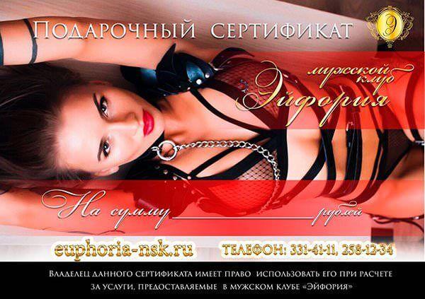 Мужской клуб эйфория самарканд клуб в москве